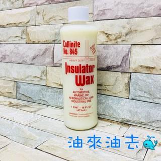 油來油去 Collinite 柯林蠟 Insulator Wax No.845 臺南市
