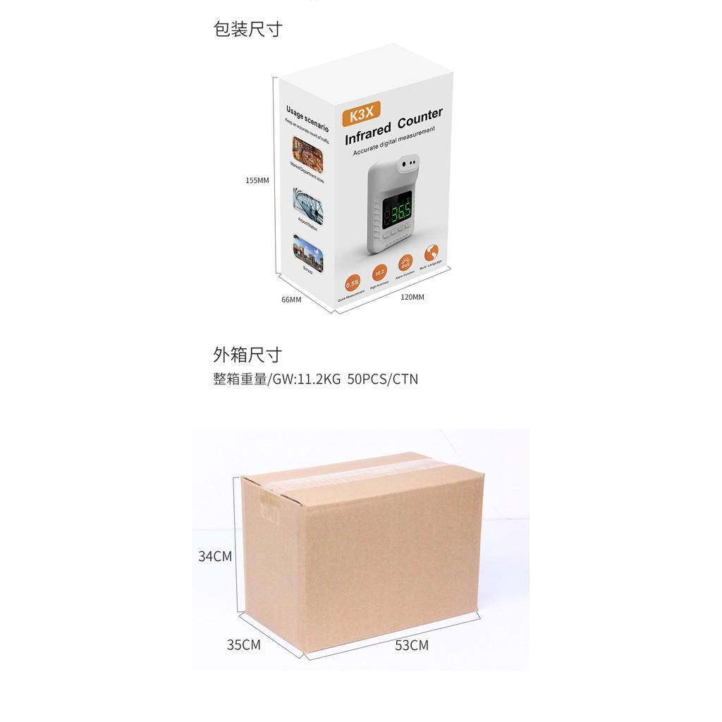 K3X 壁掛式語音自動紅外線感應額溫槍0.1秒快速測體溫