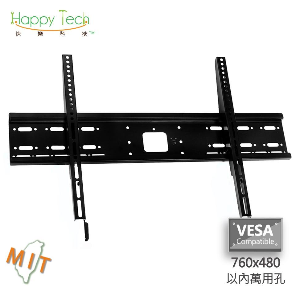 【HappyTech】80NL液晶電視固定式壁掛架 46-84吋適用/台灣製造MIT/專利防震保固10年