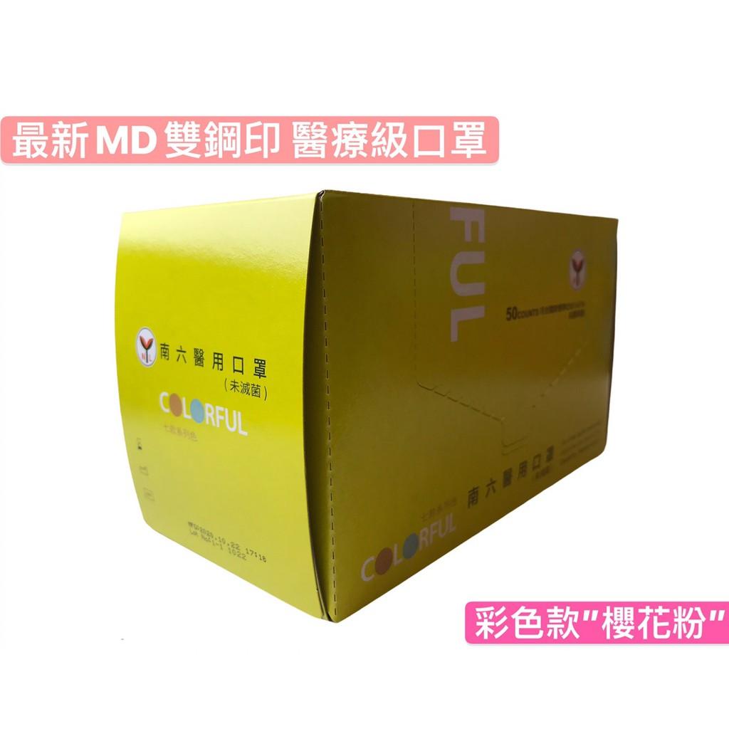 南六彩色款櫻花粉 薰衣紫  曜石黑 最新MD雙鋼印醫療級成人口罩現貨供應中