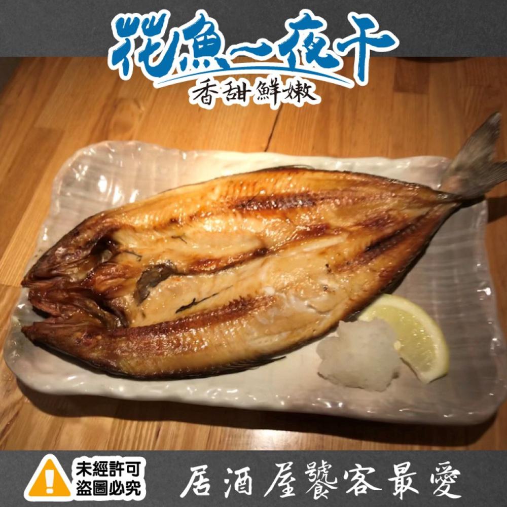 花魚一夜干300-400g/隻【喬大海鮮屋】