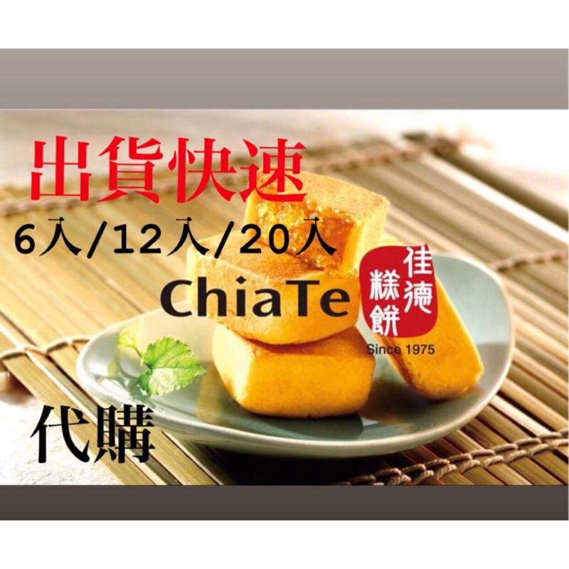 [佳德糕餅]原味鳳梨酥/蔓越莓鳳梨酥/鳳黃酥(6入/12入/20入)、牛奶酥餅、蔥軋餅