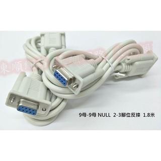 **東順網路** RS232連接線 9母-9母 NULL MODEM 1.8米 2-3腳位反接 電腦傳輸線 跳線接點 新竹市