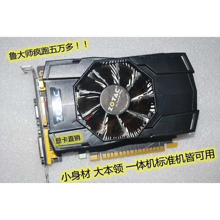 代購~GTX750TI 1G D5獨立遊戲顯卡魯大師五萬吃雞逆水寒小主機殼節能