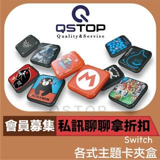 🌟24小時快速出貨🌟 任天堂Switch卡帶盒 卡夾盒 遊戲卡收納盒 卡夾 卡匣 卡帶  lite 【QSTOP】
