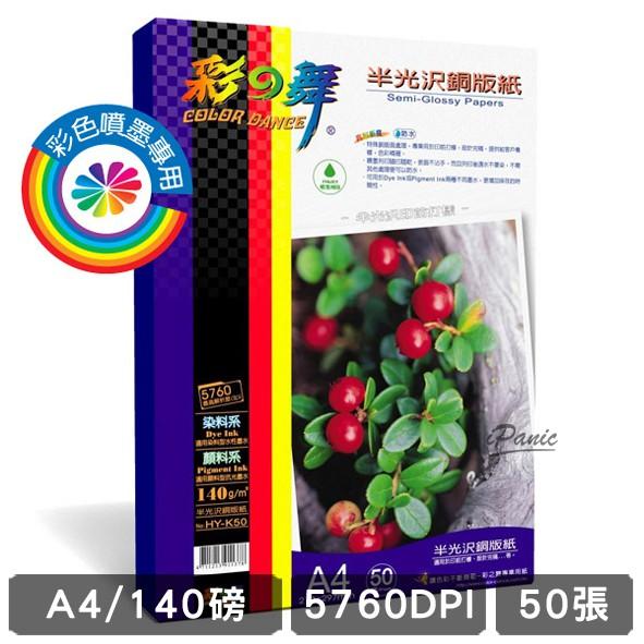 彩之舞HY-K50 A4半光澤銅版紙 150張