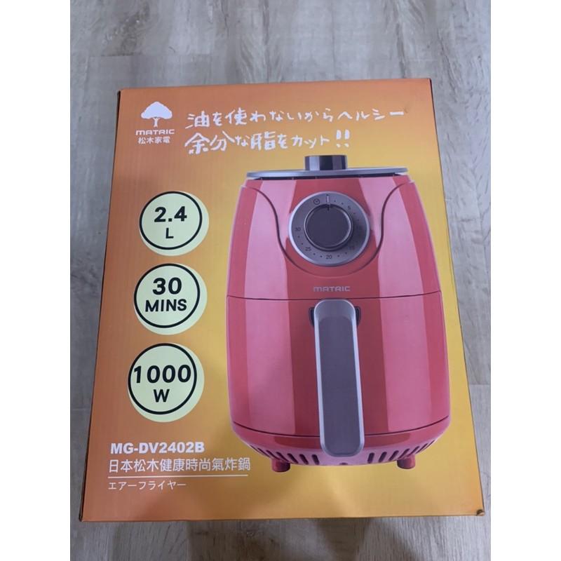 日本松木 健康時尚氣炸鍋$1100含運費