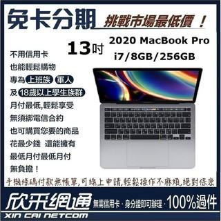 欣采網通【學生分期/ 軍人分期/ 無卡分期/ 免卡分期】2020 MacBook Pro 13吋 i7 8GB/ 256GB 新北市