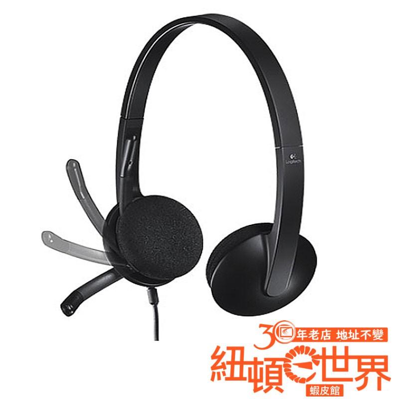 Logitech 羅技 H340 USB Headphones 耳機 防疫/遠端教學/異地辦公