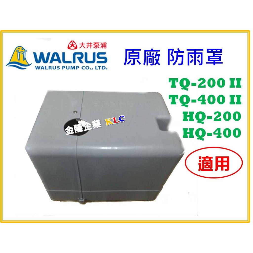 【天隆五金】(附發票)大井WALRUS 遮雨罩 防雨罩 保護馬達 防曬蓋 馬達保護蓋 適用TQ200 HQ200