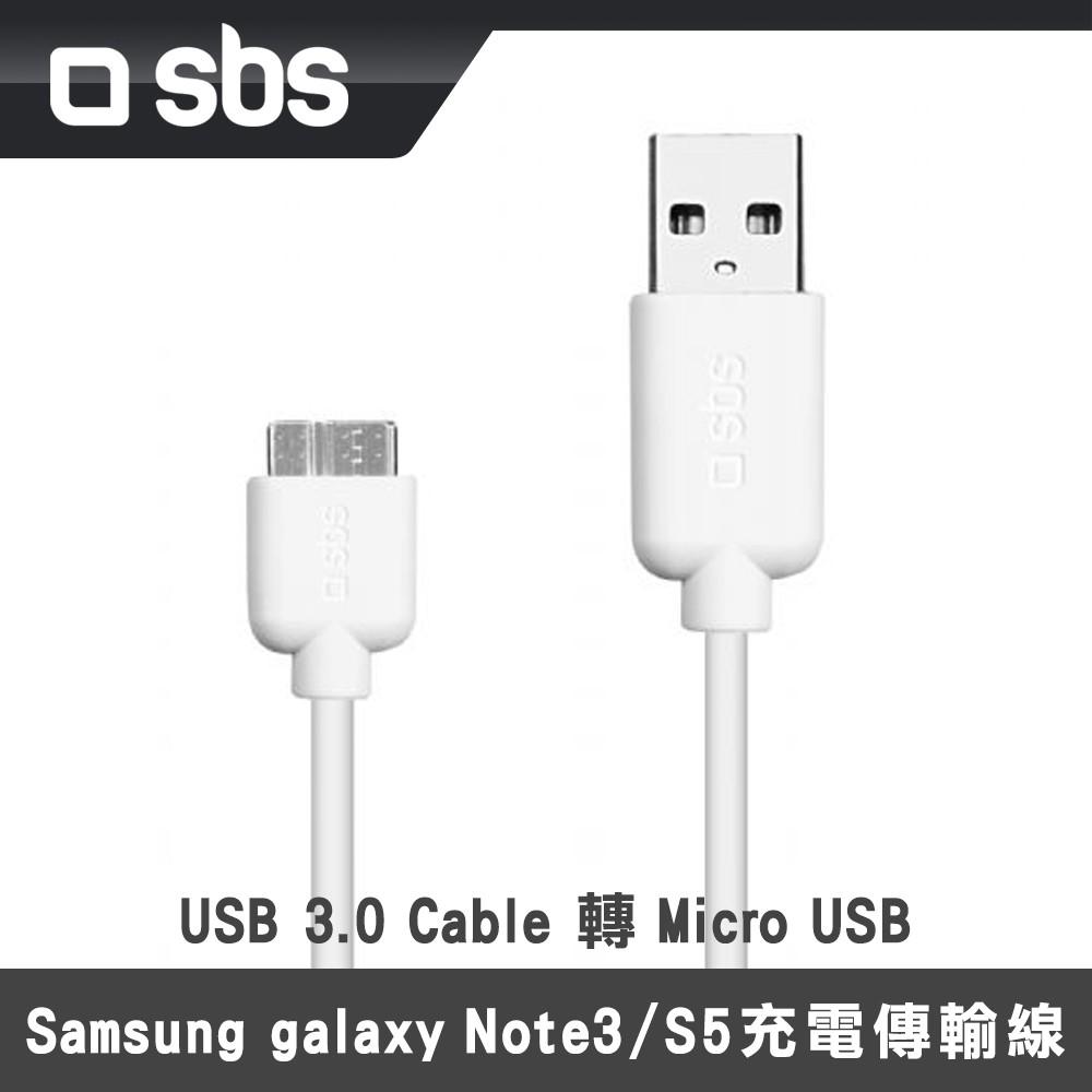 【sbs】超高速USB 3.0 cable轉micro USB傳輸線