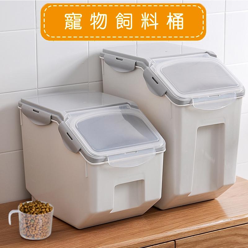 【卡萌寵物】『附米杯』 完全密封 10KG 15Kg寵物飼料桶 超大容量寵物飼料桶 米桶 儲物桶 飼料桶 乾糧桶 貓砂桶