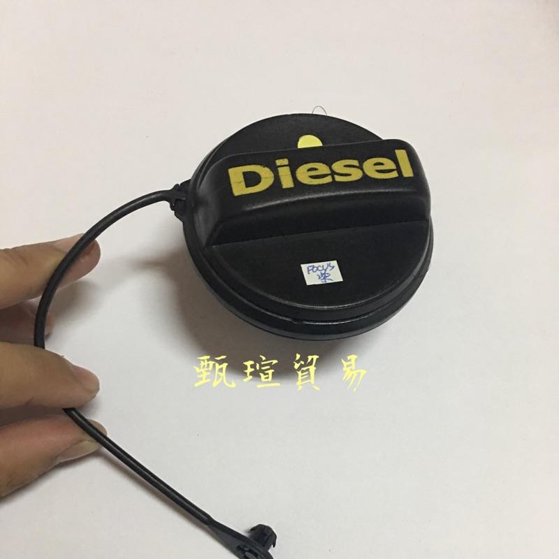 【甄瑄貿易】福特 FORD FOCUS MK2 柴油車 05~12 柴油蓋 油箱內蓋 油箱蓋 油桶蓋