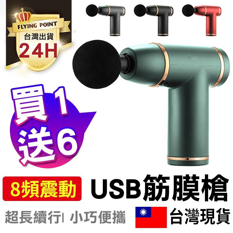 【 USB充電】筋膜按摩槍 買1送6 AI智能晶片系統深層按摩 筋膜槍 釋放疲勞【C1-00201】