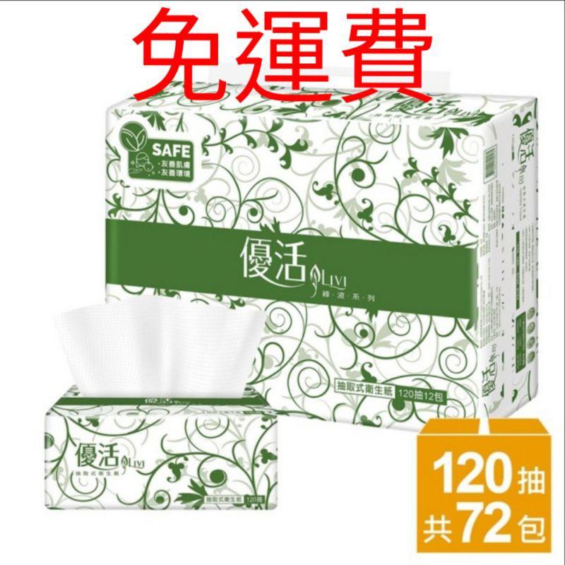 《免運費》優活抽取式衛生紙120抽72包/箱