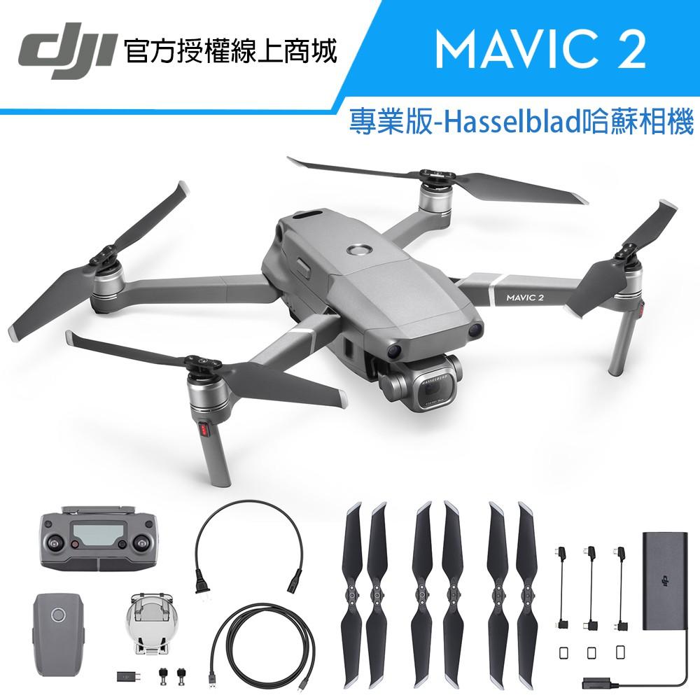 [直降4000] DJI Mavic2 Pro 空拍機(公司貨)分期