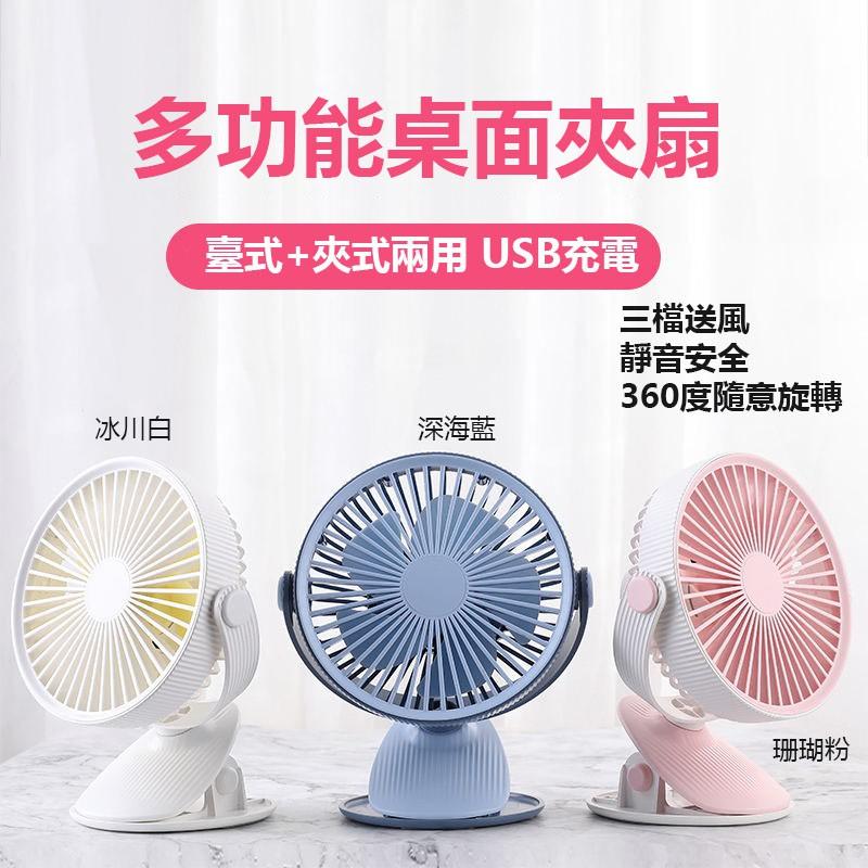 夏季清爽神器 夾式臺式二合一電風扇 桌面風扇 大容量 3段風速 USB充電 360度旋轉 夾扇 電風扇 辦公室/桌面可用
