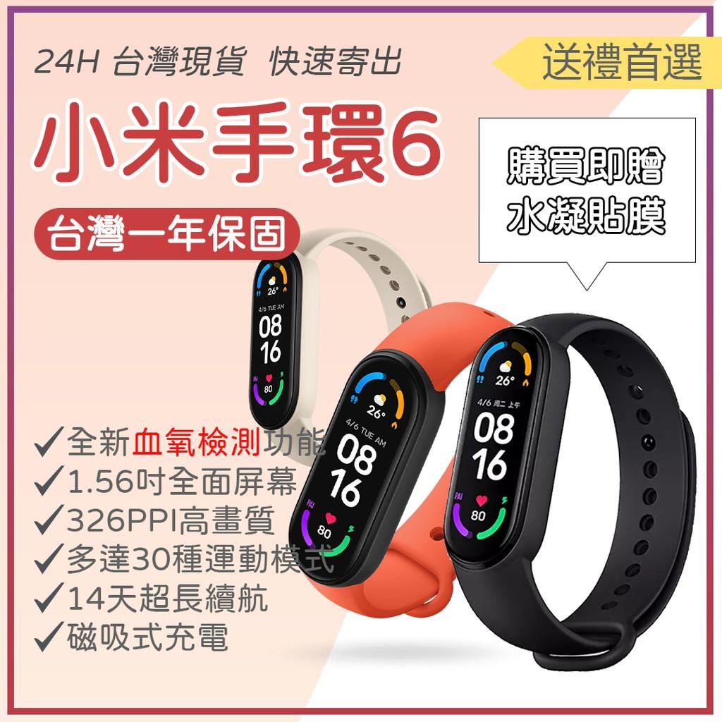 台灣現貨 小米手環6 & NFC版 1.56吋全面屏幕 台灣一年保固 全新血氧檢測 睡眠監測 30種運動模式