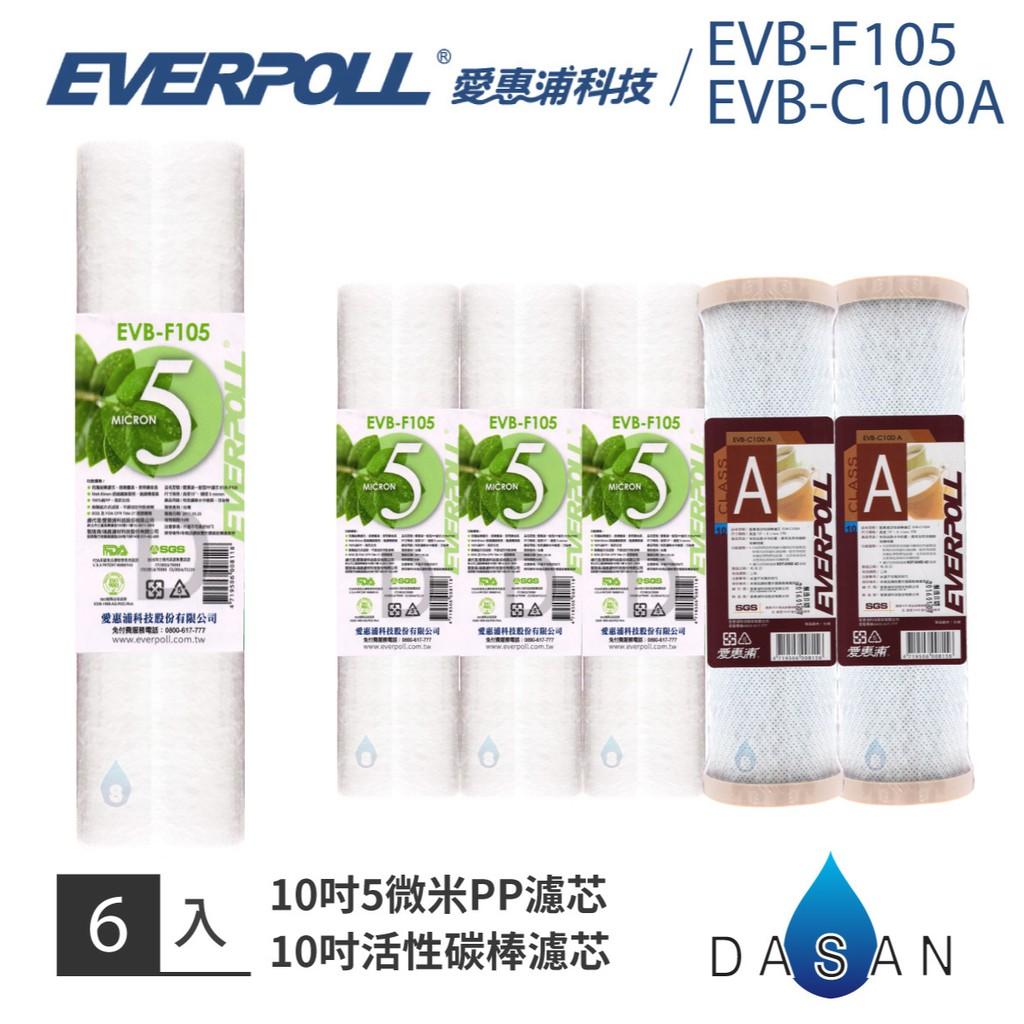 【愛惠浦科技】EVB-F105 C100A 5微米PP 5MPP CTO 活性碳 一年份 濾芯 標準型 6入