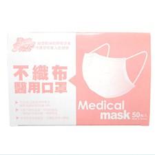 口罩 清新宣言兒童醫用口罩 50入 雙鋼印 口罩國家隊 粉/紫/黃/藍