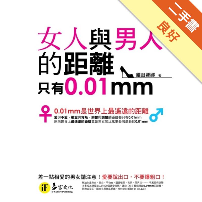 女人與男人的距離只有0.01mm[二手書_良好]2302