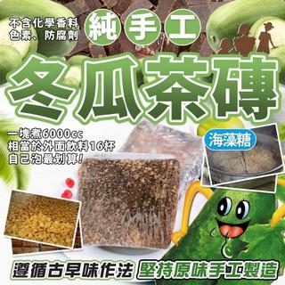 古早味 冬瓜 茶磚 590g/ 塊~常溫商品🈵️2000元免運費 台中市