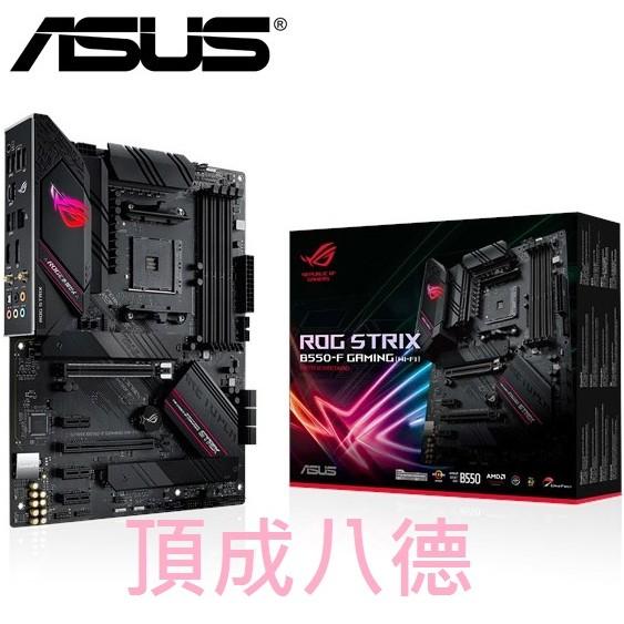 華碩 ROG STRIX B550-F GAMING WIFI 6 AX AMD 主機板