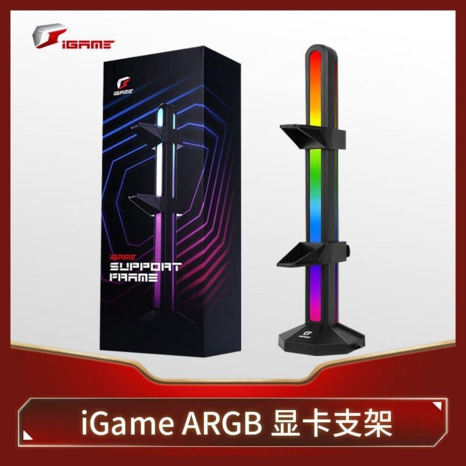 【爆款】七彩虹iGame極幻霓虹顯卡支架RGB臺式機適用3060Ti/3070/3080顯卡
