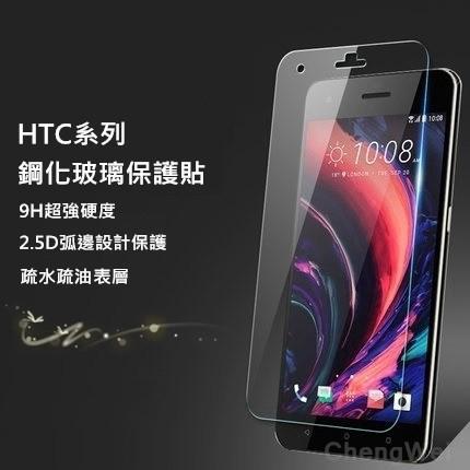 HTC Desire 12 Plus 10 Pro Lifestyle玻璃保護貼728 825 830玻璃貼 螢幕保護貼