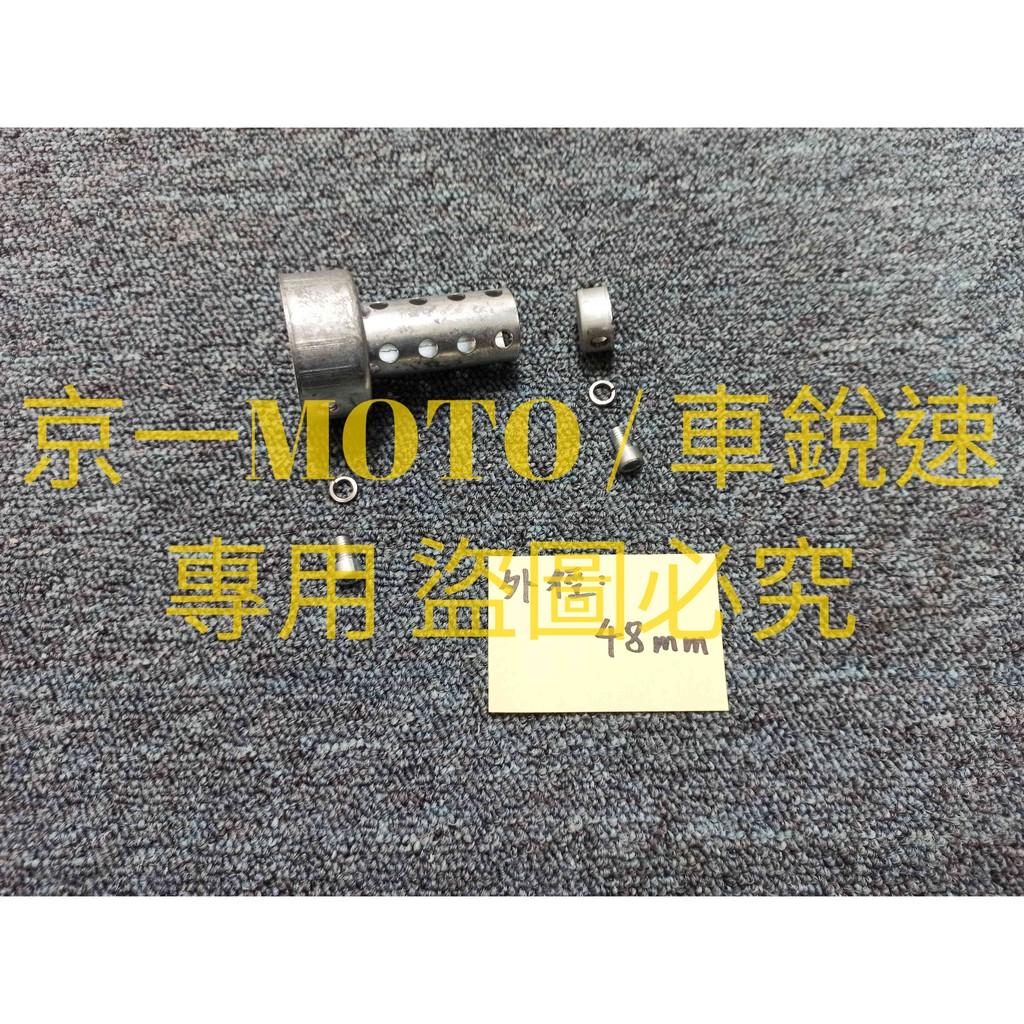 京一MOTO 防掉 正圓形 圓形 48mm 短 消音器 消音塞 台蠍 蠍子管 排氣管