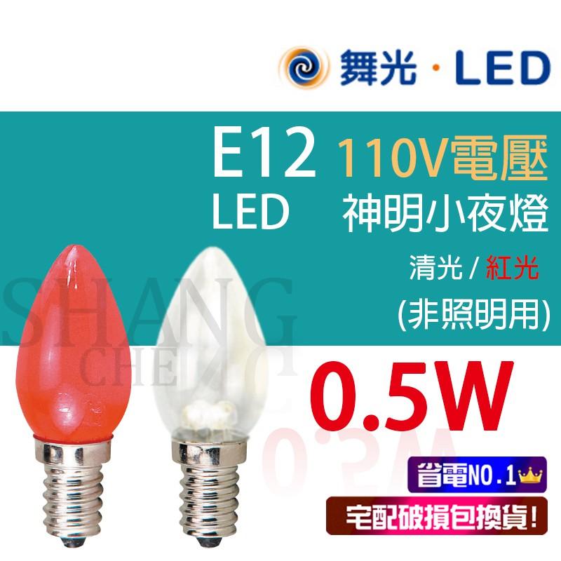 舞光0.5W LED燈泡 E12 神明小夜燈 清光/紅光 小夜燈 神明燈 超省電 尖清【一卡2入 數量請下雙數】