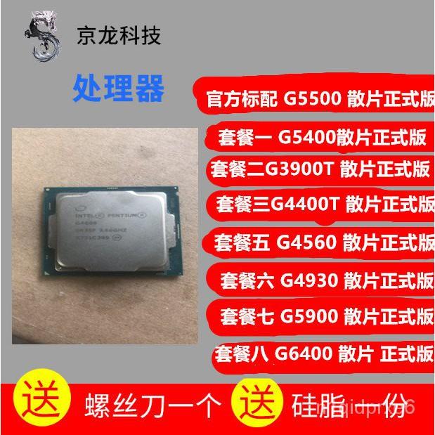 Int G5400 G3900T G5500 G4400T G4560 G5900 G6400 G4930   CPU