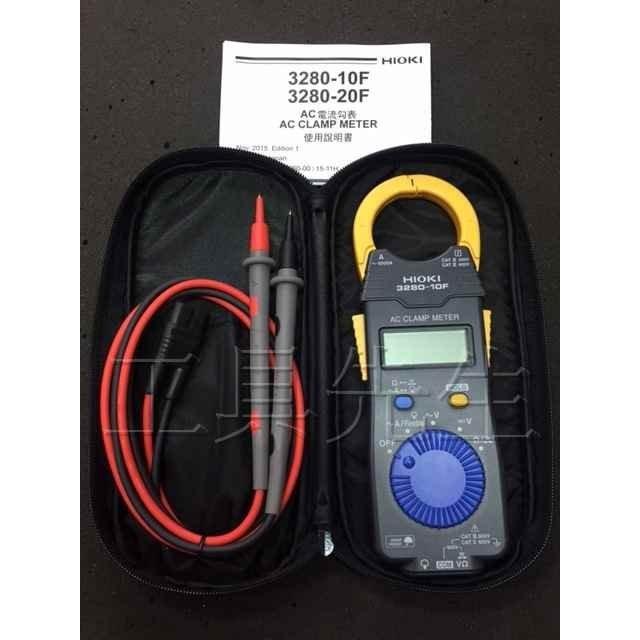 含稅附發票/3280-10F【工具先生】HIOKI 交流鉤錶。勾錶。電表 日本製、附原廠測試棒 3280-10進階版