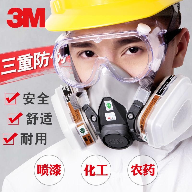 3M防毒面具口罩防毒面罩噴漆防護6200七件套工業粉塵化工氣體煙塵