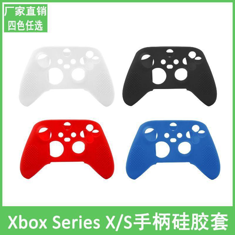 Xbox Series手柄硅膠套Series S/X游戲手柄硅膠套 無線手柄保護套【力天電子】