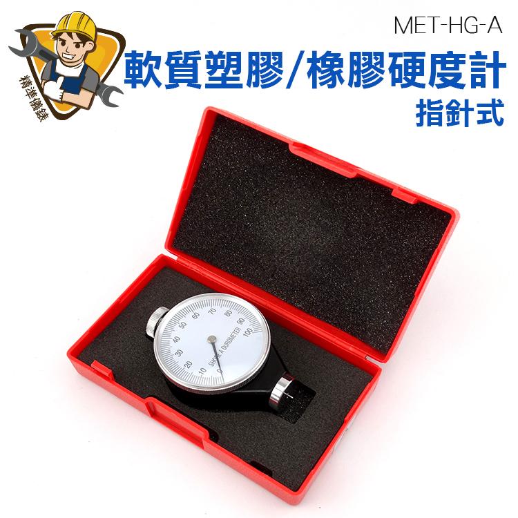 邵氏硬度計 指針硬度計 橡膠硬度 橡膠輪胎硬度計 硬度計測試儀 A型 MET-HG-A