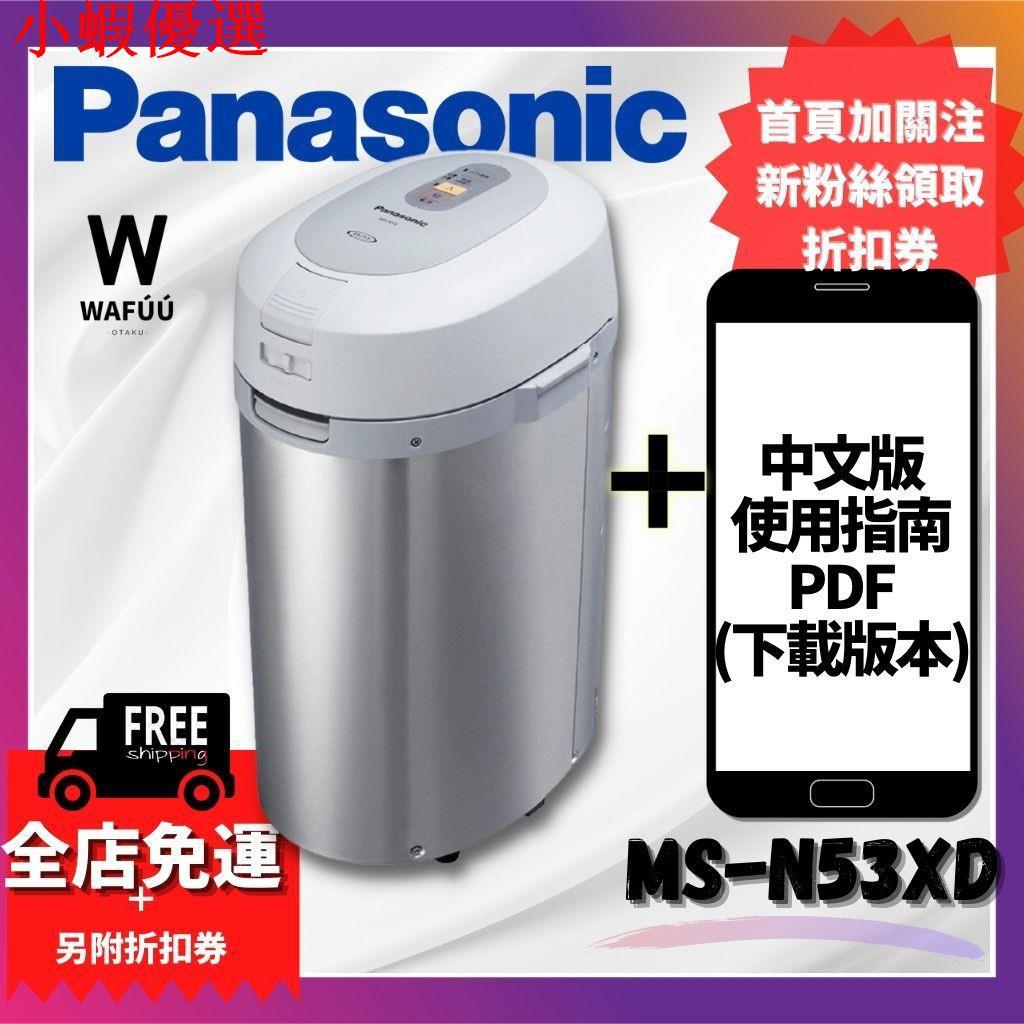 ☆現貨☆有貨!Panasonic 最新款MS-N53XD 溫風式廚餘處理機 廚餘機除臭 日本 熱風乾燥除菌 有機肥料