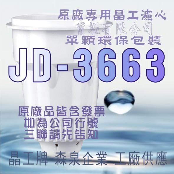 原廠專用晶工濾心 晶工牌 飲水機 JD-3663 晶工原廠專用濾心