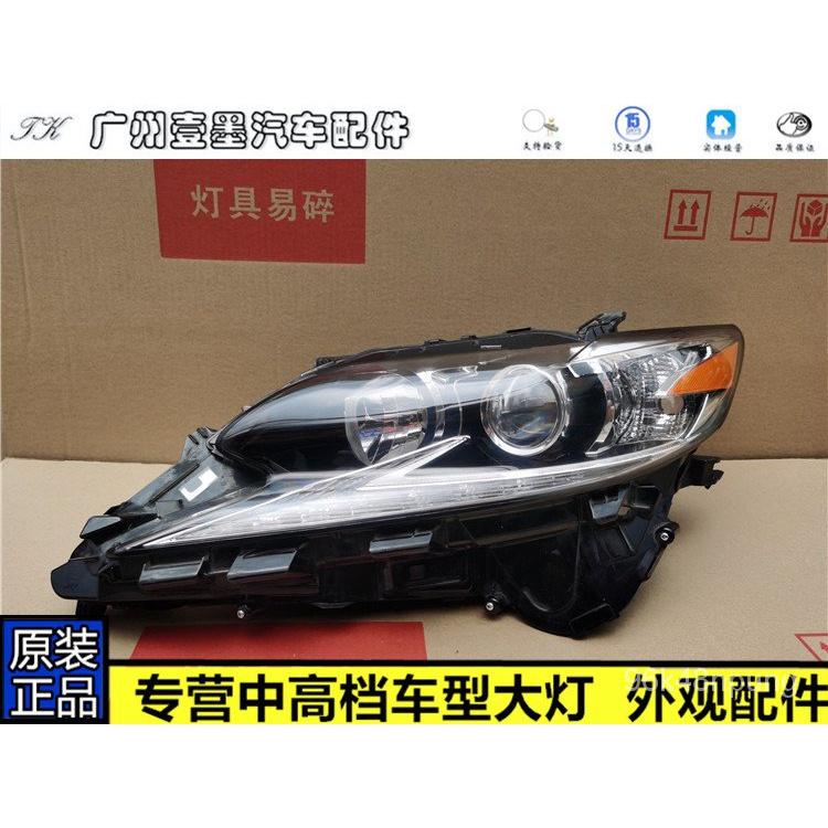 【快速出貨】現貨適用於 凌志雷克薩斯 ES200大燈 250 ES260 ES300h ES350大燈總成