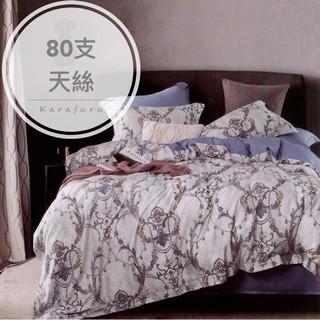 80支皇家級高密天絲TENCEL 兩用被床包組&床罩組(辛加)100%萊塞爾纖維 雙人 加大 特大💎樂樂屋💎 新北市