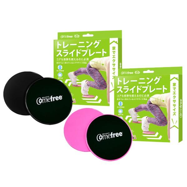 Comefree 康芙麗 肌力鍛鍊滑盤(2入)【小三美日】D520022