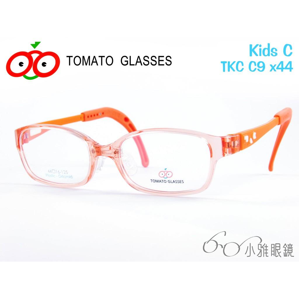 小雅眼鏡 × TOMATO GLASSES 可調式兒童眼鏡 TKC-C9 x44 @附贈鏡片