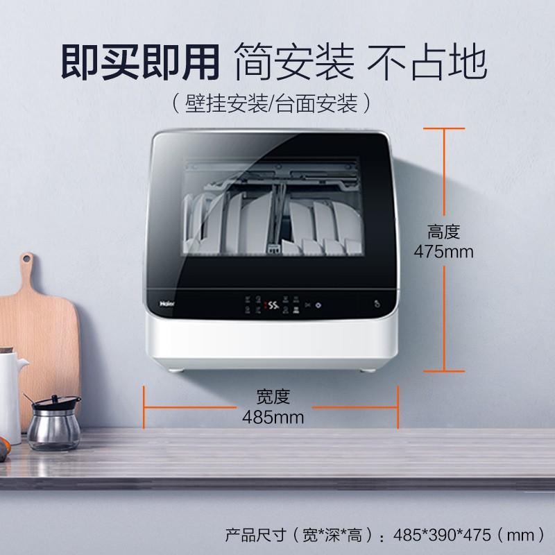 【現貨 免運】 海爾 6套臺式小海貝精銳版 小型全自動家用刷碗洗碗機HTAW50STGB 烘碗機 刷碗機