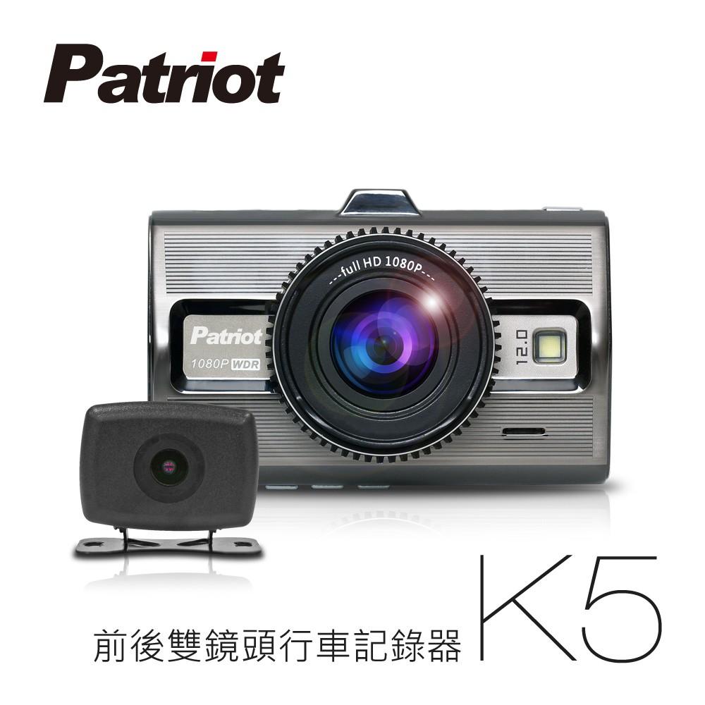 【凱騰】愛國者 K5 聯詠96663 頂級SONY感光元件 前後雙鏡頭 高畫質行車記錄器
