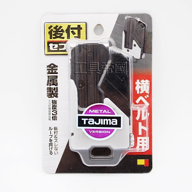 【工具帝國】日本 Tajima 田島 捲尺用金屬安全扣 快扣 捲尺扣 SF-MHLD