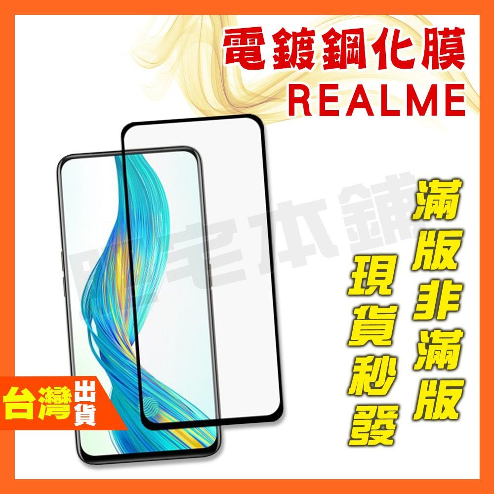 REALME Q2 Q2i X7 V5 V3 Q X 青春版 X2 X50 PRO 玩家版 X50M 鋼化膜 保護貼