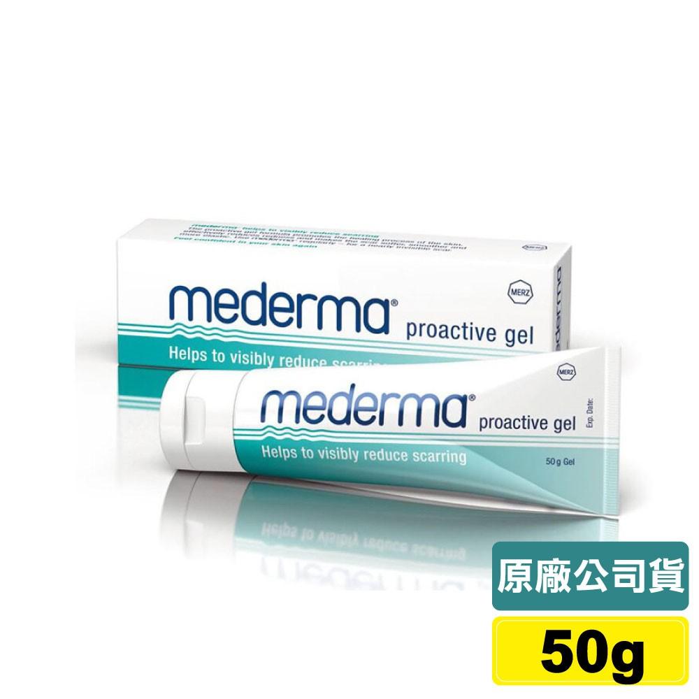 Mederma 新美德凝膠 50g 專品藥局【2007904】