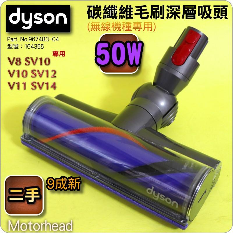 #鈺珩#Dyson【原廠.二手.50W】碳纖維毛刷深層吸頭V8地毯Motorhead 967483-04 V10 V11
