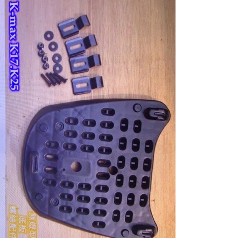K-max K17 K25(無燈型)後行李箱快拆式底版座+螺絲包配件