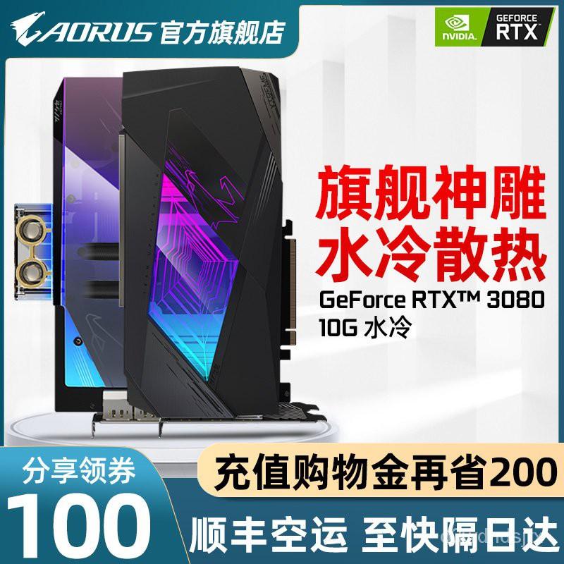 技嘉AORUS RTX3080 TI 分體式/一體水冷 台式機電腦遊戲獨立顯卡